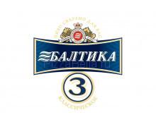 Балтика №3 0,5 л (ж\б)