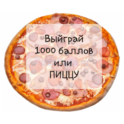 Выиграй 1000 баллов или пиццу за репост!