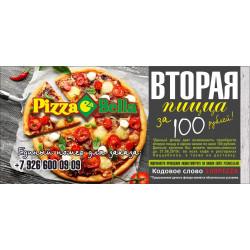 Вторая пицца за 100 рублей