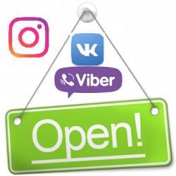 Instagram, ВК, Viber и онлайн-чат на сайте!