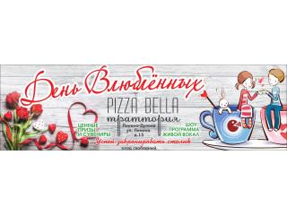Романтический вечер в Траттории «PizzaBella».