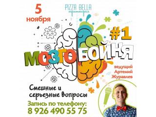 МОЗГОБОЙНЯ! Будет интересно)))