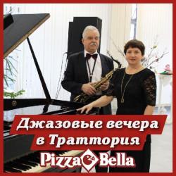 Джазовые вечера в траттория Пицца Белла