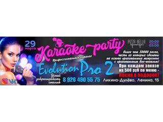 KARAOKE party в траттория Пицца Бэлла